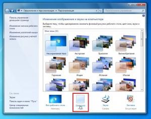 Как изменить цвет окон в Windows 7