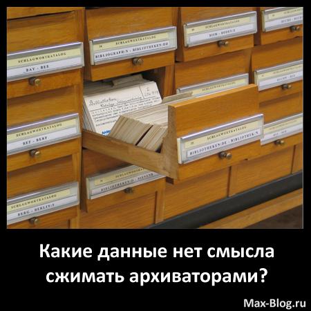 Какие данные нет смысла сжимать архиваторами?
