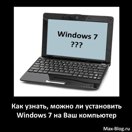 Как узнать, можно ли установить Windows 7 на Ваш компьютер