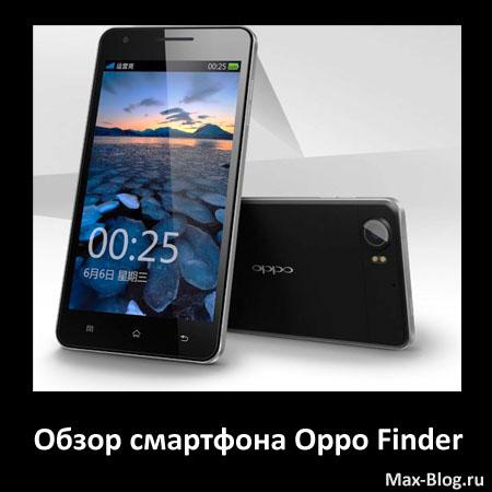 Обзор смартфона Oppo Finder X907