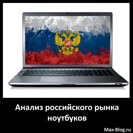 Анализ российского рынка ноутбуков