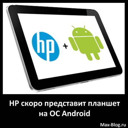 HP скоро представит планшет на ОС Android