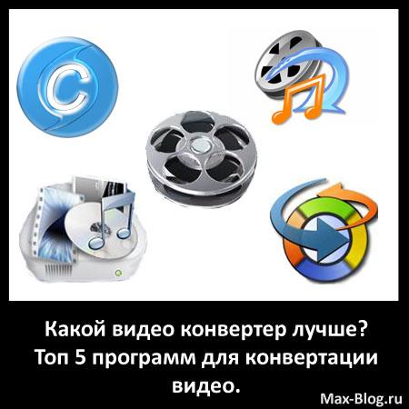 Какой видео конвертер лучше? Топ 5 программ для конвертации видео.