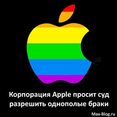 Корпорация Apple просит суд разрешить однополые браки