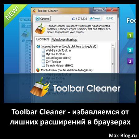 Toolbar Cleaner - избавляемся от лишних расширений в браузерах