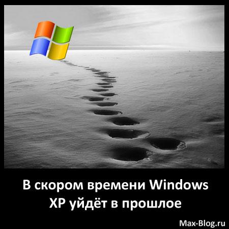 В скором времени Windows XP уйдёт в прошлое