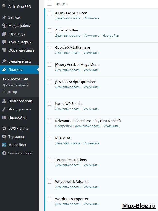Плагины-для-Wordpress-необходимые-для-сайта-1