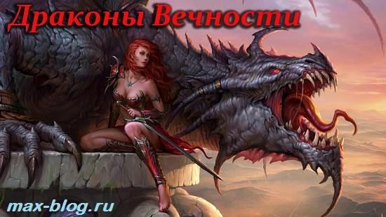 Игра-Драконы-вечности-Обзор-и-прохождение-игры-Драконы-вечности-3