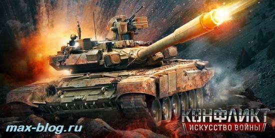 Игра-Конфликт-Искусство-войны-Обзор-и-прохождение-игры-Конфликт-Искусство-войны-1