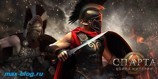 Игра-Спарта-Обзор-и-прохождение-игры-Спарта-3