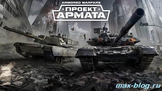 Игра-Armored-Warfare-Обзор-и-прохождение-игры-Armored-Warfare-1