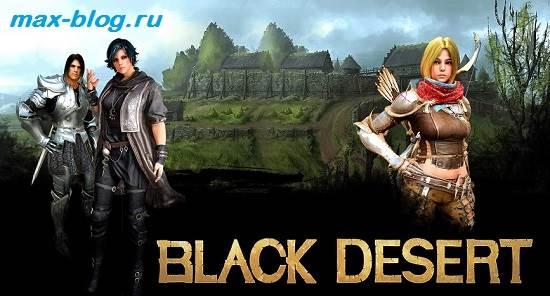 Игра-Black-Desert-Обзор-и-прохождение-игры-Black-Desert-4