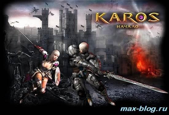 Игра-Karos-online-Обзор-и-прохождение-игры-Karos-online-4
