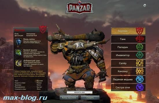 Игра-Panzar-Обзор-и-прохождение-игры-Panzar-5