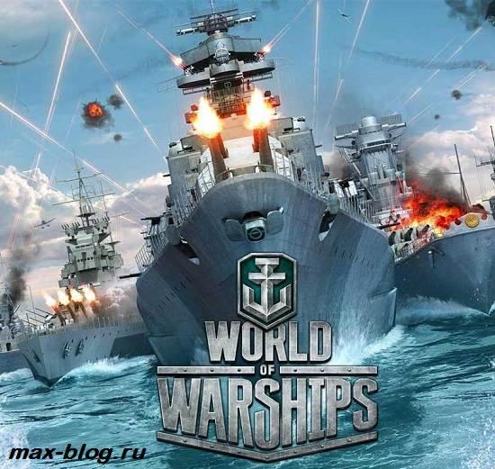 Игра-World-of-Warships-Обзор-и-прохождение-игры-World-of-Warships-4