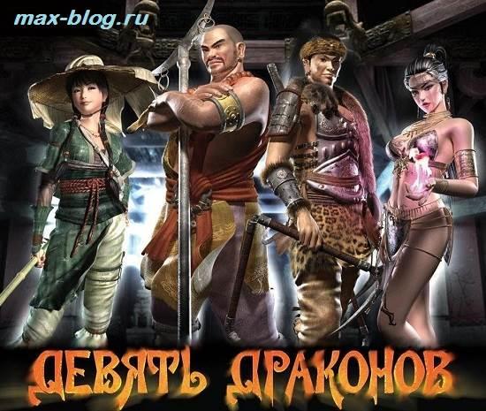 Игра-9-драконов-Обзор-и-прохождение-игры-9-драконов-1
