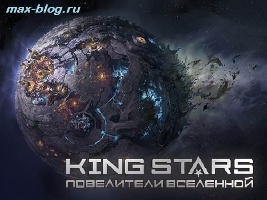 Игра-King-Stars-Обзор-и-прохождение-игры-Kingstars-2