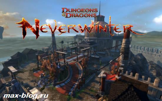 Игра-Neverwinter-Обзор-и-прохождение-игры-Neverwinter-4