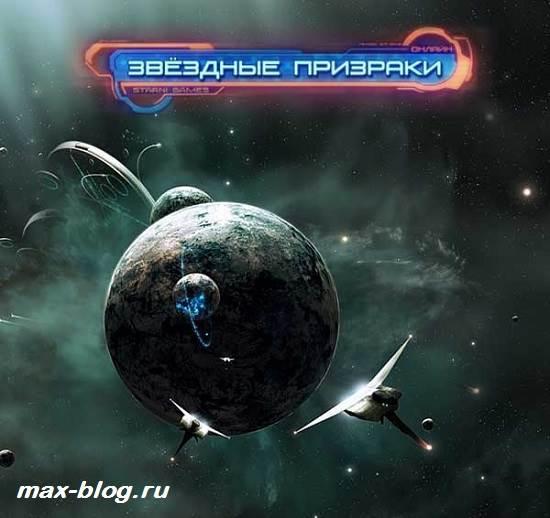 Игра-Star-Ghosts-обзор-и-прохождение-игры-StarGhosts-1