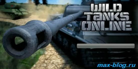 Игра-Wild-Tanks-Обзор-и-прохождение-игры-Wild-Tanks-5