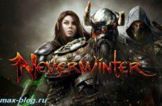 Игра Neverwinter. Обзор и прохождение игры Neverwinter