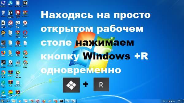 Как-открыть-автозагрузку-в-windows-1