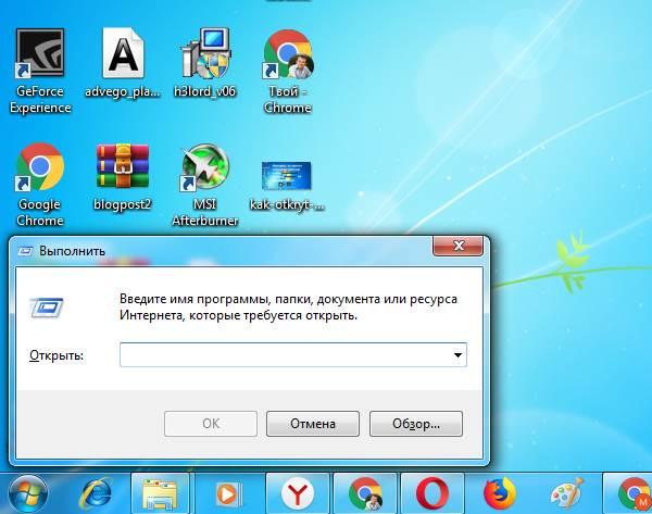 Как-открыть-автозагрузку-в-windows-2