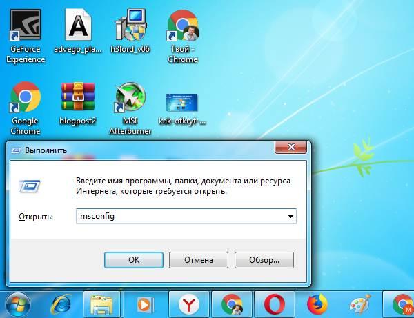 Как-открыть-автозагрузку-в-windows-3