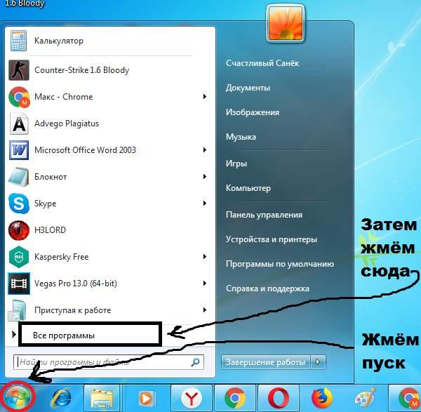 Как-открыть-экранную-клавиатуру-1