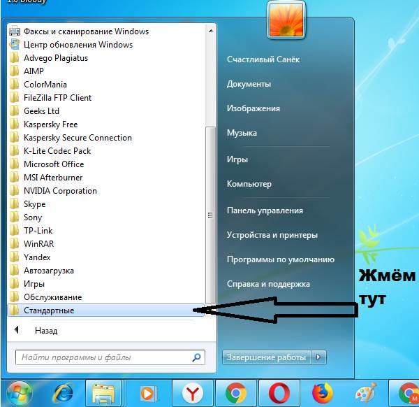 Как-открыть-экранную-клавиатуру-2