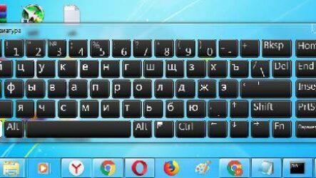 Как открыть экранную клавиатуру?
