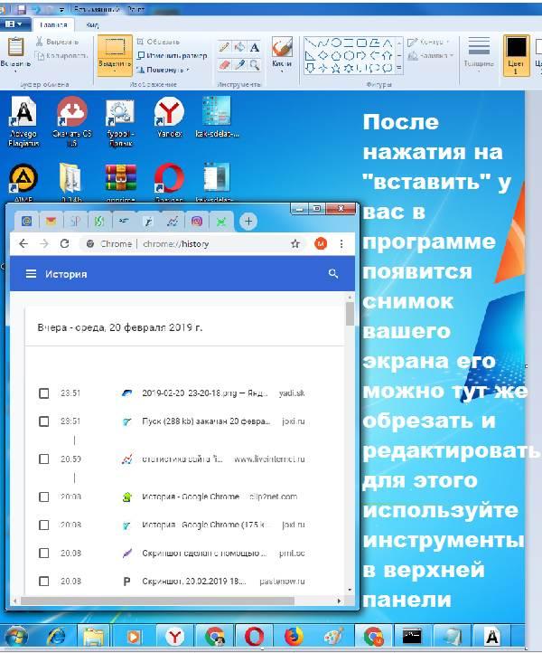 Как-сделать-скриншот-экрана-на-компьютере-10
