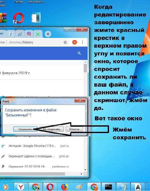 Как-сделать-скриншот-экрана-на-компьютере-11