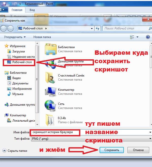 Как-сделать-скриншот-экрана-на-компьютере-12