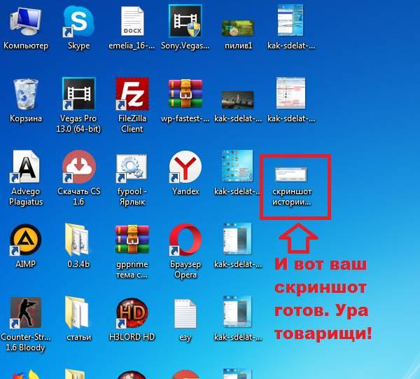 Как-сделать-скриншот-экрана-на-компьютере-13