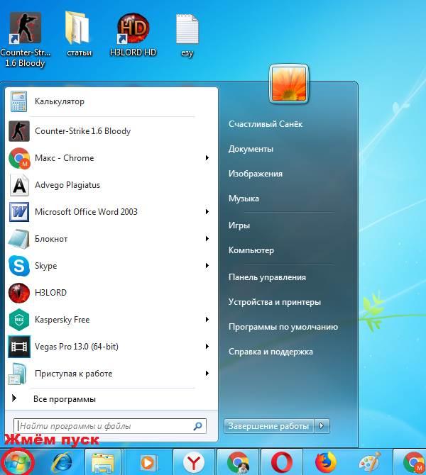 Как-сделать-скриншот-экрана-на-компьютере-4