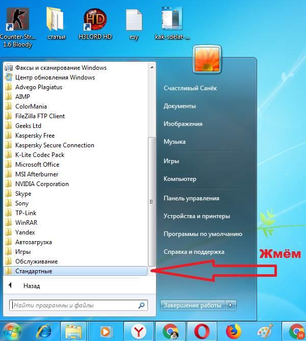 Как-сделать-скриншот-экрана-на-компьютере-6