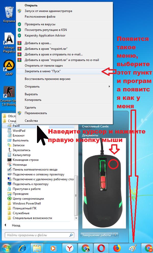Как-сделать-скриншот-экрана-на-компьютере-8