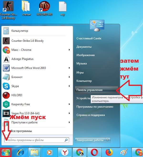 Как-выключить-спящий-режим-в-windows-1