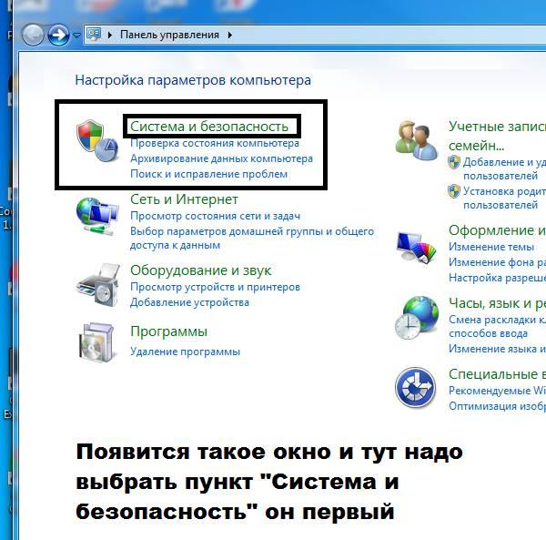 Как-выключить-спящий-режим-в-windows-2
