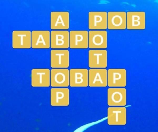 За-что-игроки-любят-игру-Words-of-Wonders-и-какова-цель-игры-2
